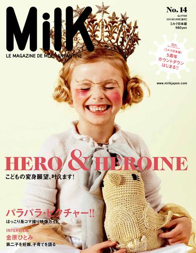 能登夫妻@Milk日本版 2011年5月号