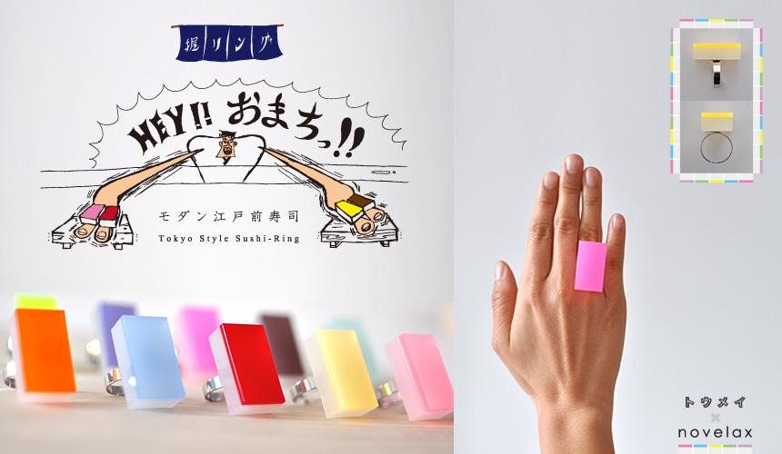 novelax アクリル ガチャガチャ「握リング」